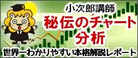 小次郎講師秘伝のチャート分析