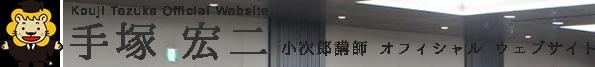 手塚宏二オフィシャルサイト | 小次郎講師オフィシャル
