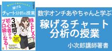 小次郎講師facebook
