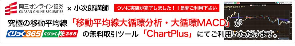 """岡三オンライン"""""""