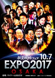 17_expo_osakak_top_new_180